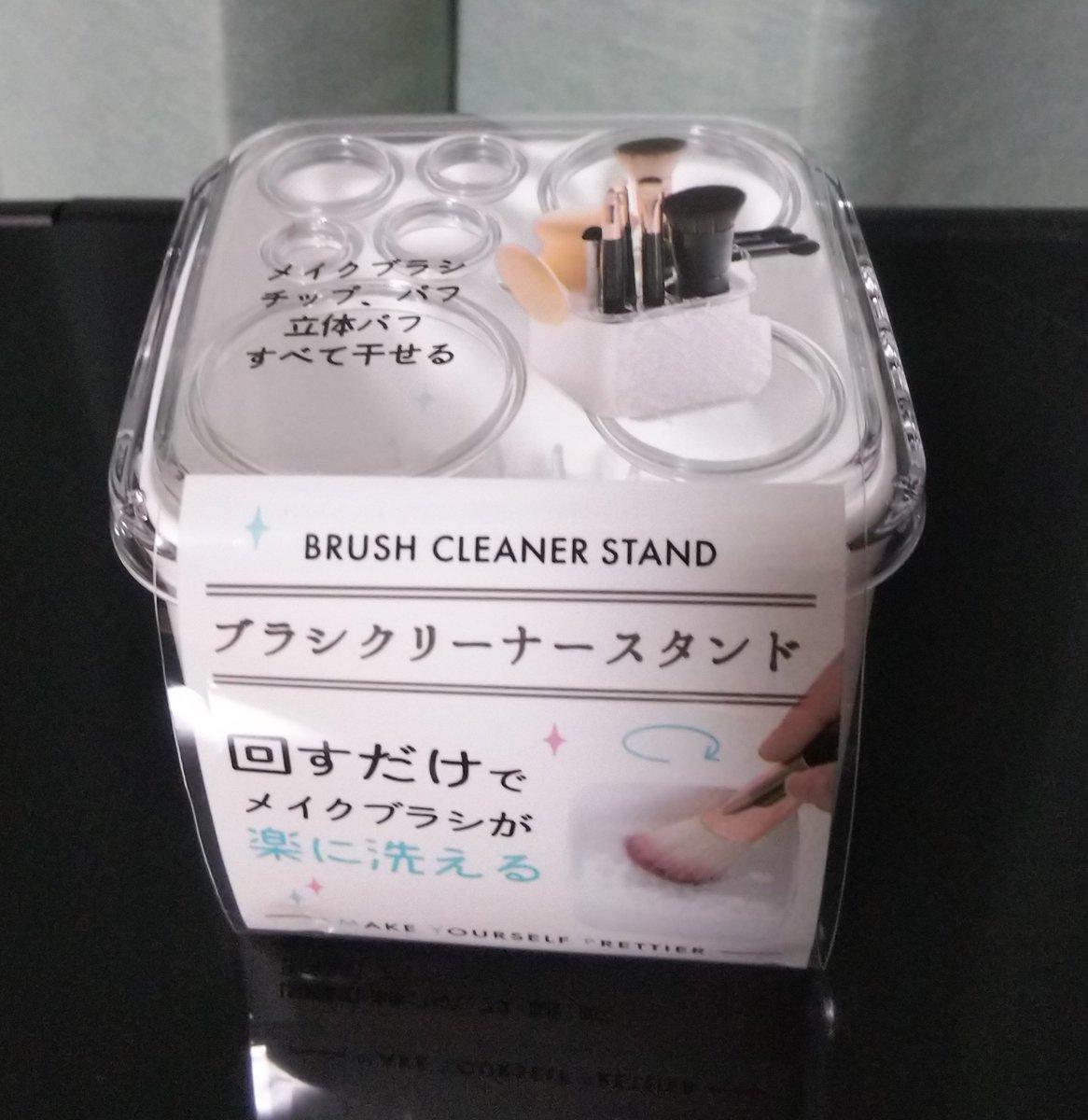 test ツイッターメディア - seriaで売られていたこの商品、使ってみたけど本当に神商品でした💕 考えた人偉大過ぎる✨ #seria #山田化学 https://t.co/wOIsVbu5XR