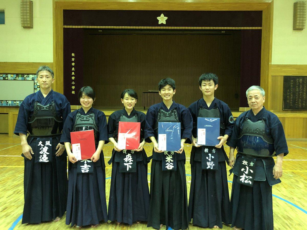 枚方剣道協会 hashtag on Twitter