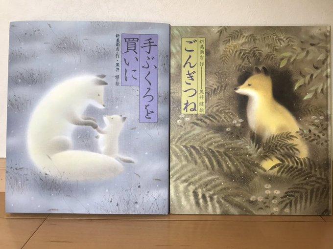 ごんぎつねと手ぶくろを買いにこの二冊を読む順番次第では胸熱展開