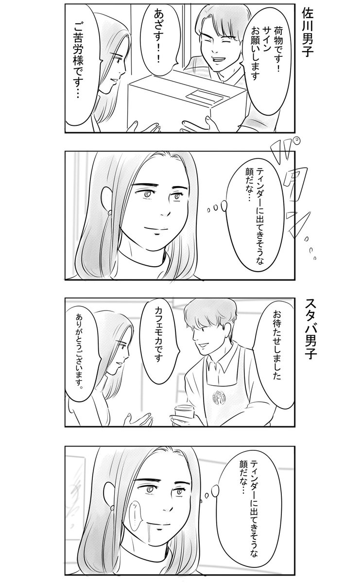 千秋 松本 松本千秋「砂炎幻想」