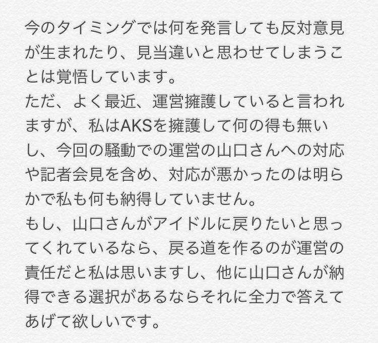 【悲報】須田亜香里さん「今のタイミングでは何を発言しても見当違いと思われてしまう」と逆ギレ
