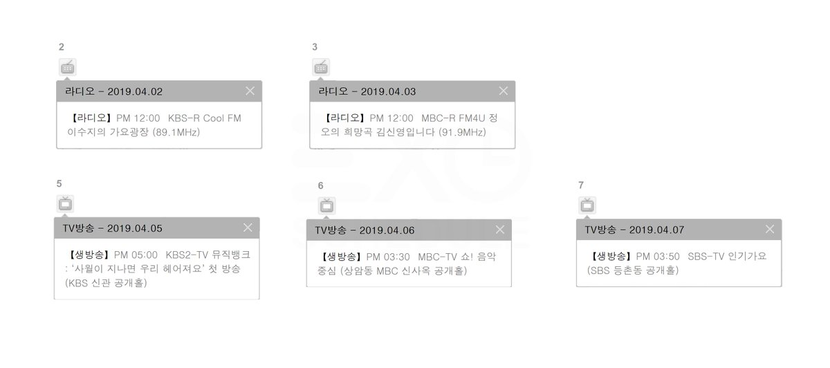 UPCOMING SCHEDULE KBS Cool FM Lee Suji'