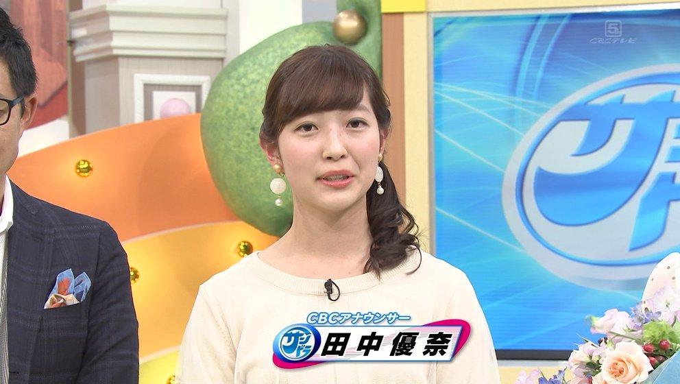 優奈 アナ 田中