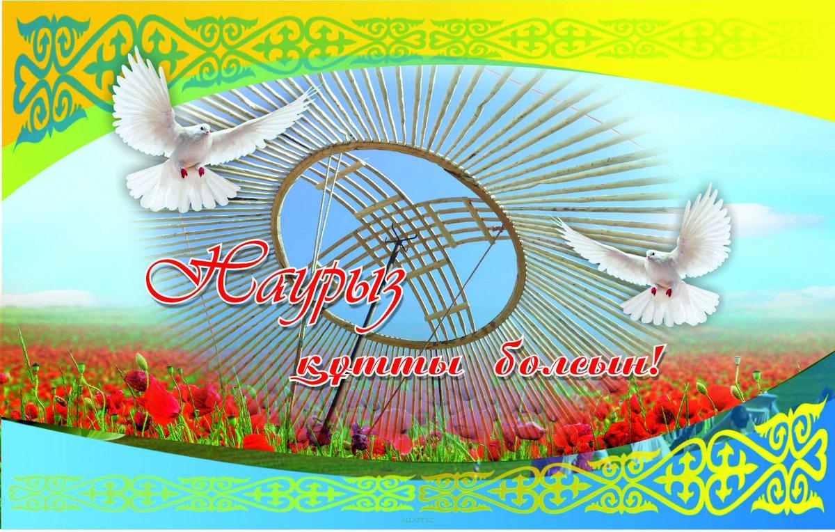 Поздравления в наурыз на казахском
