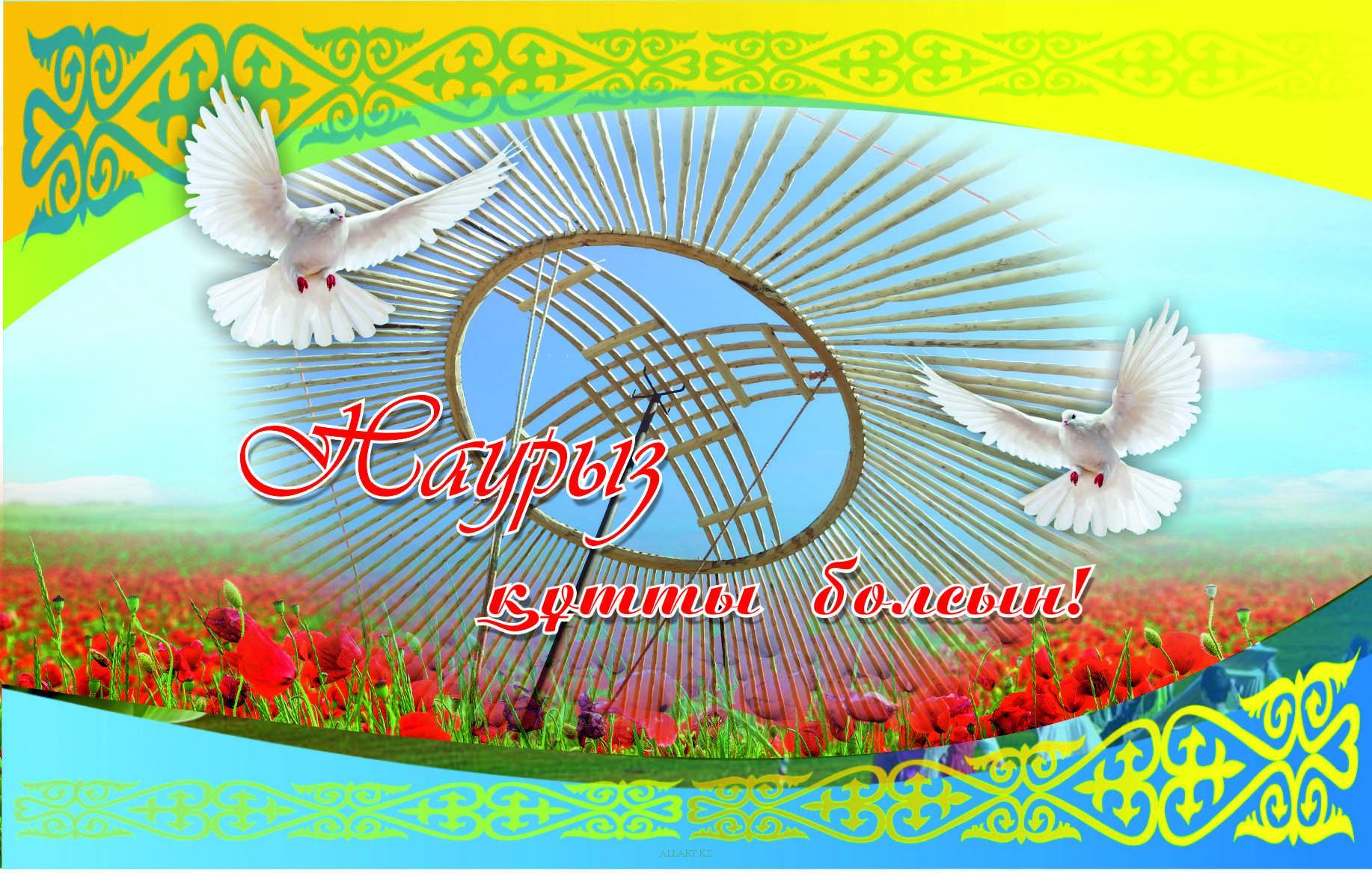 Открытки на казахском языке