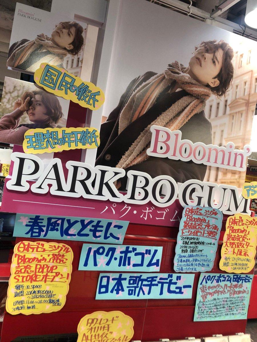 【パク・ボゴム】   アジアの王子様こと、パク・ボゴムが日本で歌手デビュー!日本デビューシングル『Bloomin'』入荷致しました✨1F、5Fにて大展開中!1Fでは大型ポスターシート展示も❤️特典はクリアファイル🌸 #パクボゴム #ParkBoGum  #タワ渋kpop #CD入荷情報 https://tower.jp/item/4859078/