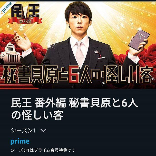 秘書貝原と6人の怪しい客 hashta...