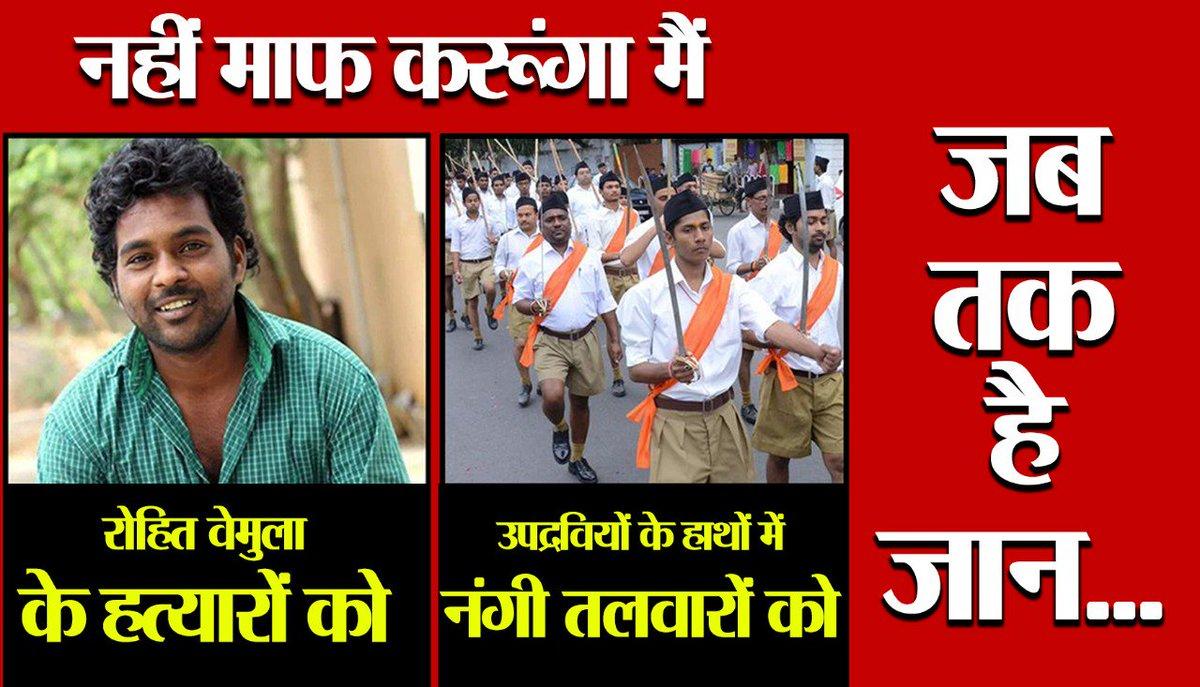 नहीं माफ करूंगा मैं  जब तक है जान  @RahulGandhi @priyankagandhi