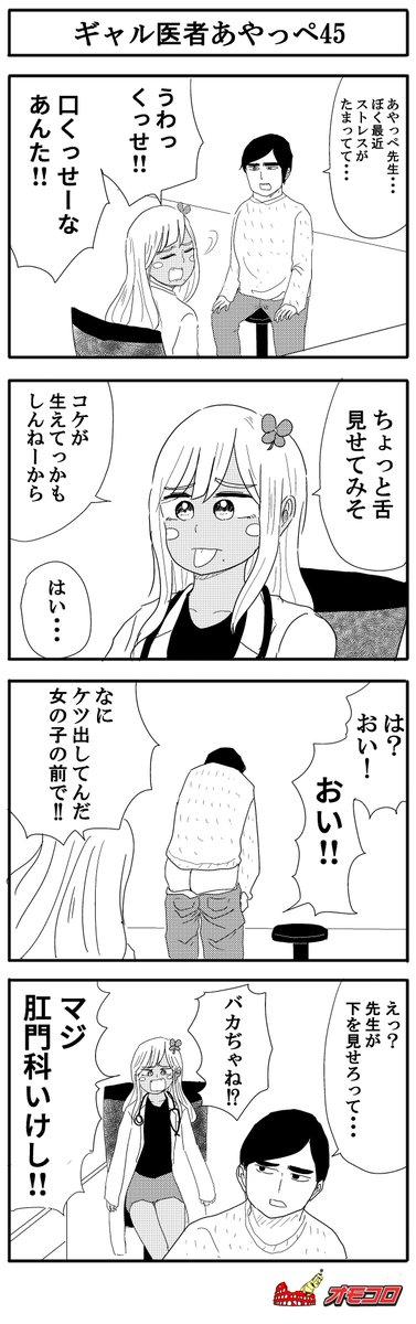 【今日の4コマ漫画】ギャル医者あやっぺ45 (長イキアキヒコ)