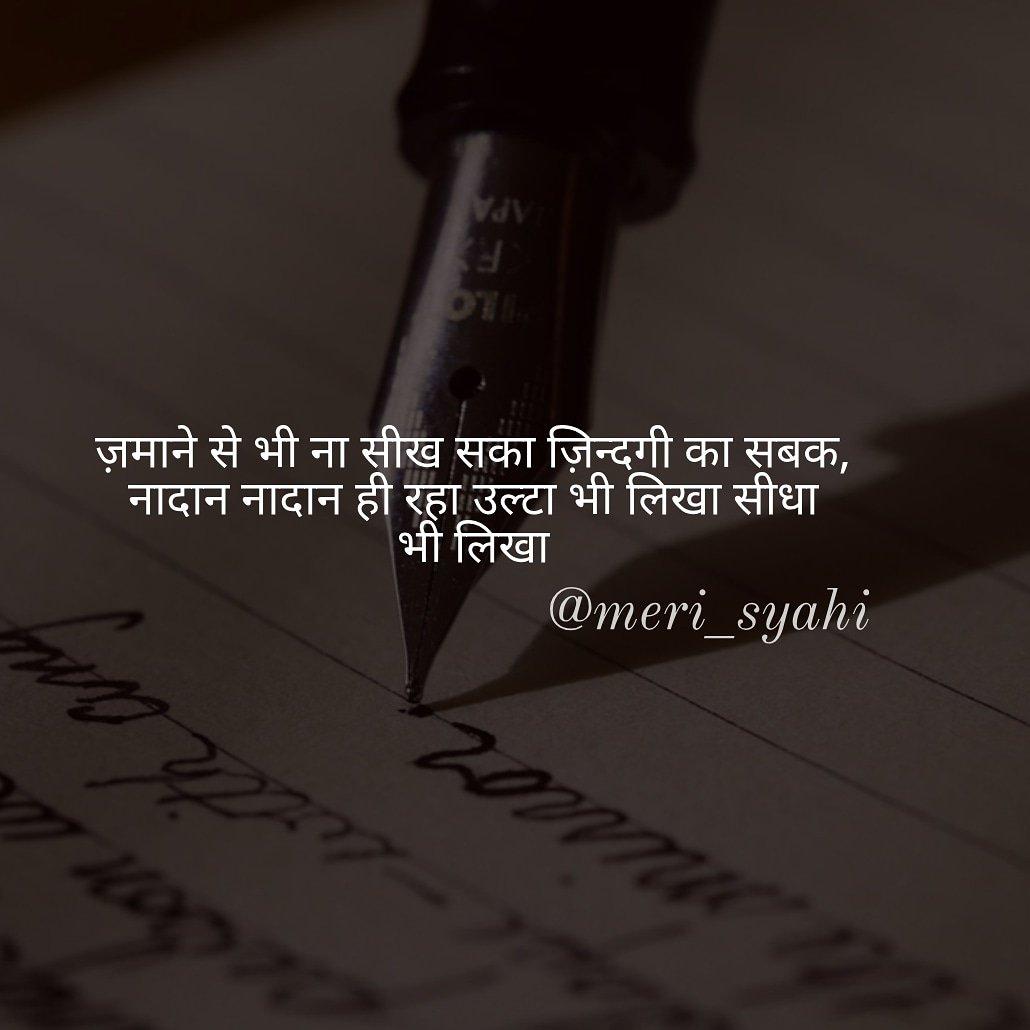 KiSyahi #urdupoetry #urdu #poetry #shayari #love