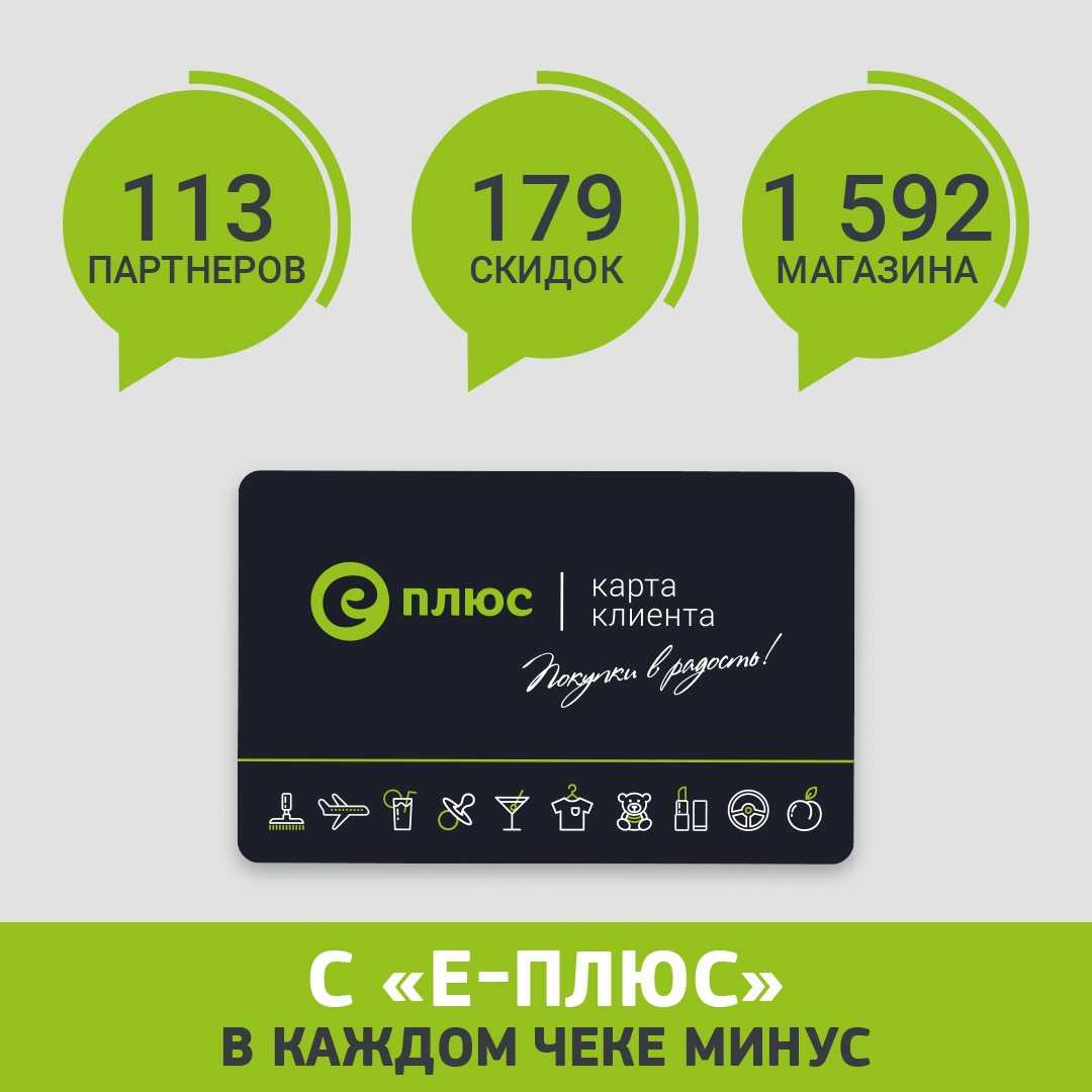 Уже сегодня в программе «Е-плюс» ⚡ 113 партнеров и ⚡179 скидок, которыми вы можете воспользоваться в ⚡ 1592 магазинах по всей Беларуси!   Скидки доступны держателям АБСОЛЮТНО ВСЕХ дисконтных карт «Е-плюс» – как старого, так и нового образца. https://t.co/RSEOlQWgyU  #еплюс https://t.co/Dv8jGHUGCA