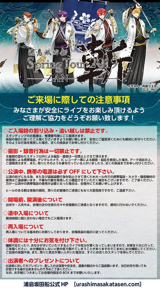 【浦島坂田船春ツアー Zepp公演注意事項】名古屋・福岡・札幌公演にご来場されるみなさまは、必ずお読み頂きご参加ください。ライブを成功させるためには、皆様一人ひとりのご協力が必要になります!どうぞよろしくお願い致します!