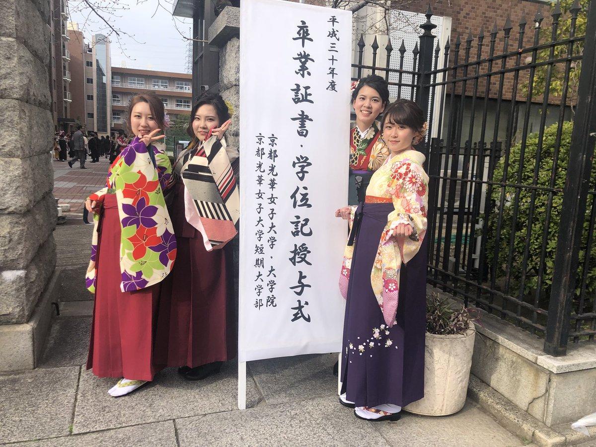 大学 京都 光華 女子