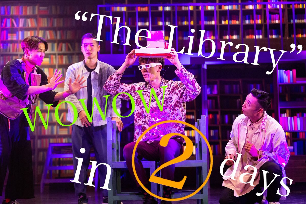 WOWOW放送まであと2日 s**t kingz 「The Library」WOWOW放送が2日後に