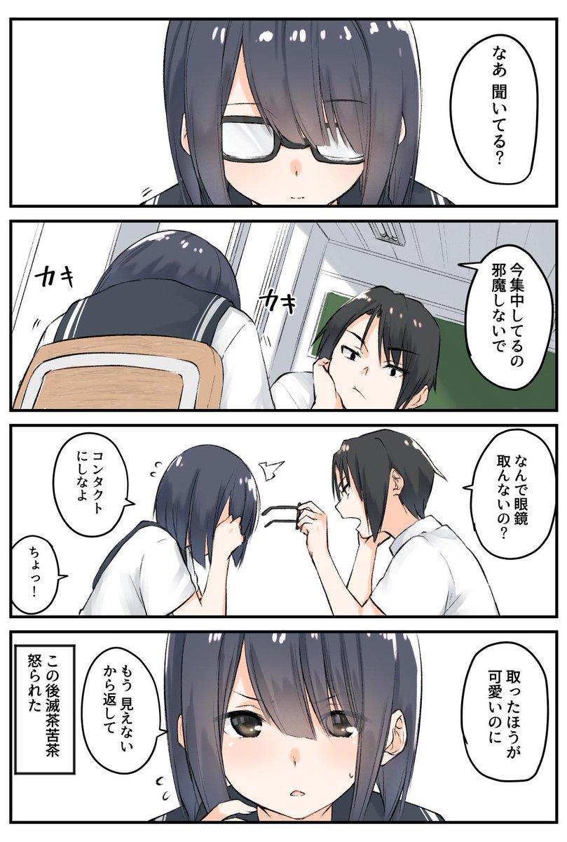 眼鏡 女子高生  地味