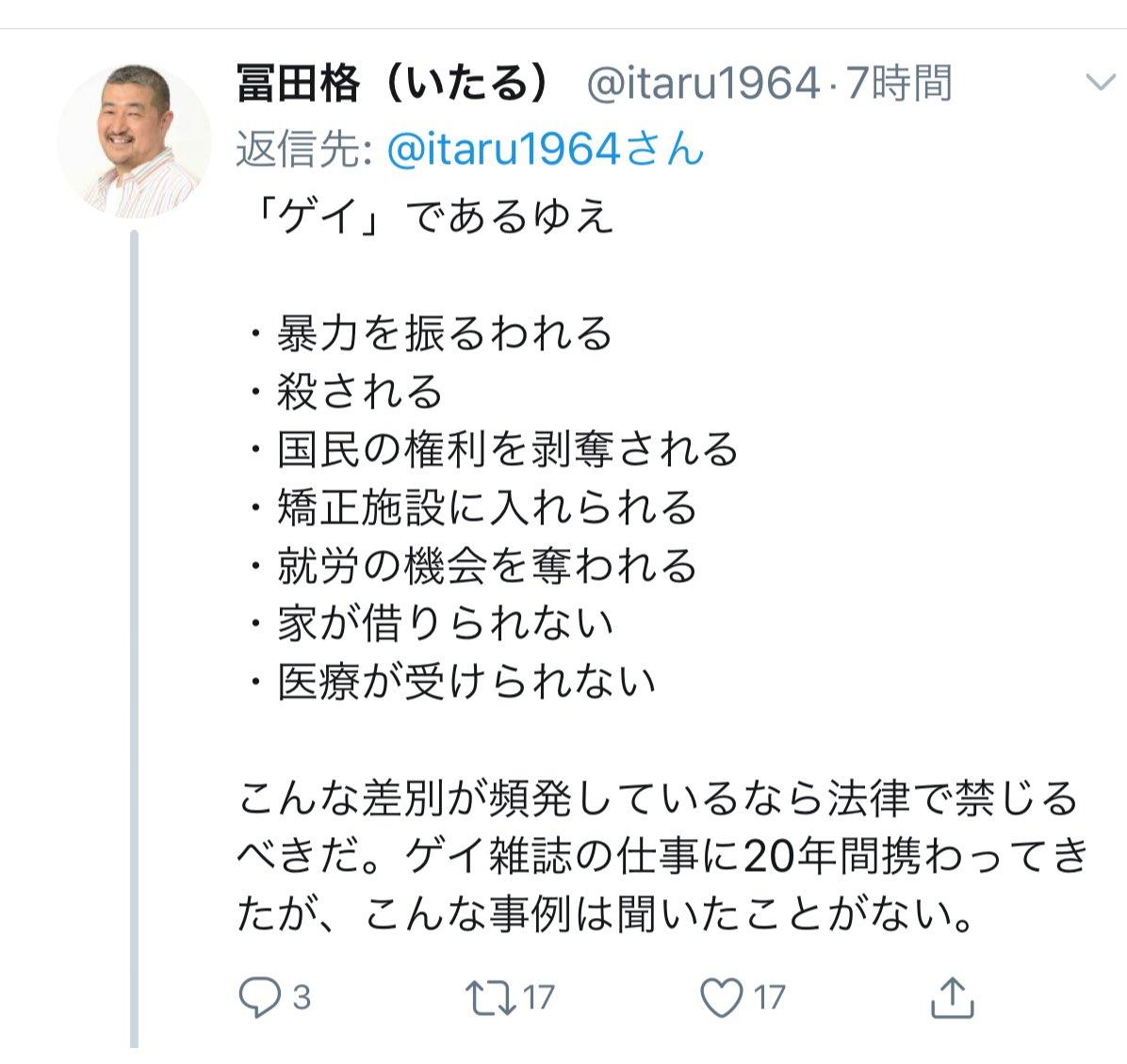 RT @nobuhiko_1973: 20年の間でホモ狩りによって殺された人いましたよね。 希少な出来事だから黙ってろと? https://t.co/3HBv0z2fnx