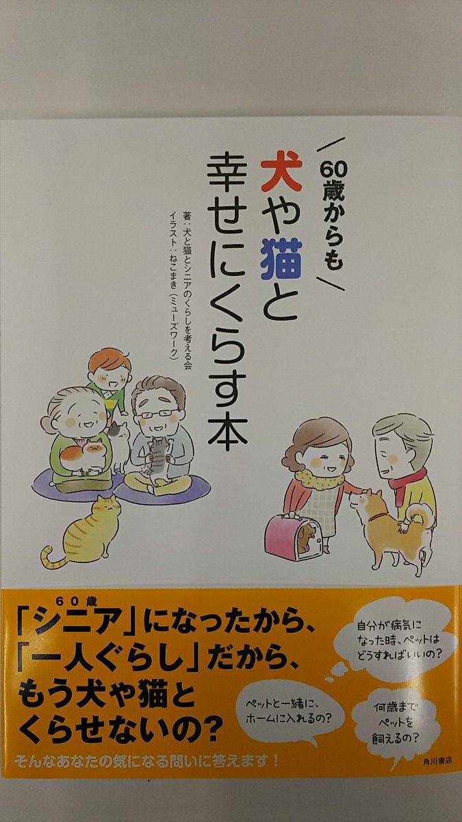 ヒトもペットも長生きの世の中で、いつまでも一緒に暮らしたい! そのノウハウを教えてくれる本です。宮部みゆきさんも書評で取り上げてくれました! #ねこまき #ねことじいちゃん #高齢ペット #ペット介護  #https://www.kadokawa.co.jp/product/321707000560/ pic.twitter.com/e7VflvS9l4