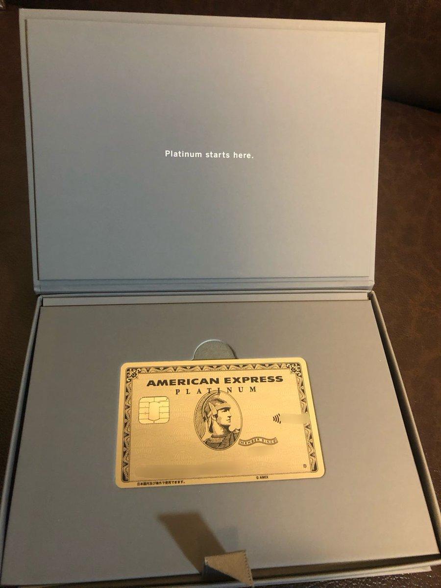 カードオタクなのでアメックスプラチナ申し込んだんだけど、カード番号裏に刻印されてるし金属製なので重量感半端ないしめっちゃ格好良くないですかこれ?今年で30歳、使いこなせる大人になりたいと思ってたらプラチナカードと同時にブラックコーンも届いたので全てがどうでもよくなりました。