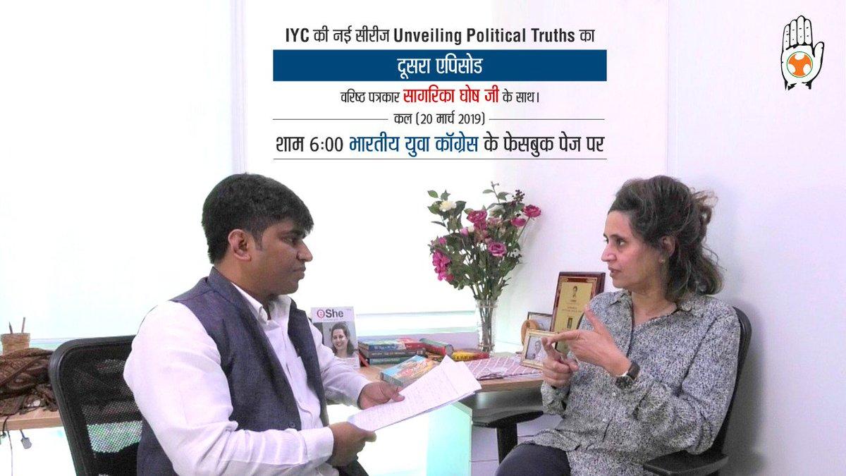 IYC की नई सीरीज #UnveilingPoliticalTruth का दूसरा  एपिसोड वरिष्ठ पत्रकार @sagarikaghose जी के साथ। कल (20 March) 6 बजे IYC फेसबुक पर   ज़रूर देखें भारत की सर्वाधिक लोकप्रिय प्रधानमंत्री श्रीमती इंदिरा गांधीजी के राजनैतिक जीवन के तथ्य जो हैं सत्य  #UnveilingPoliticalTruths