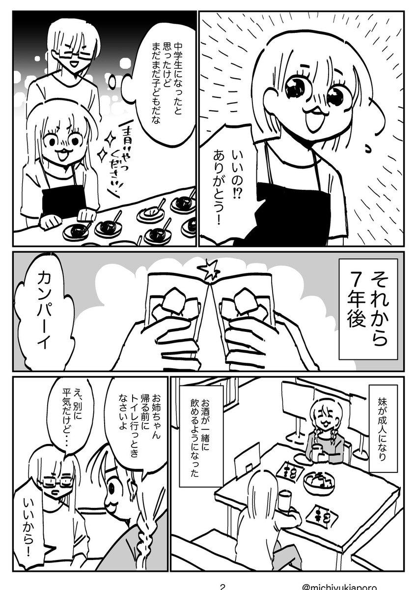 RT @michiyukiaporo: 歳の離れた妹が成人になった時にしてくれた逆サプライズ。 https://t.co/jOkBhTGcGy