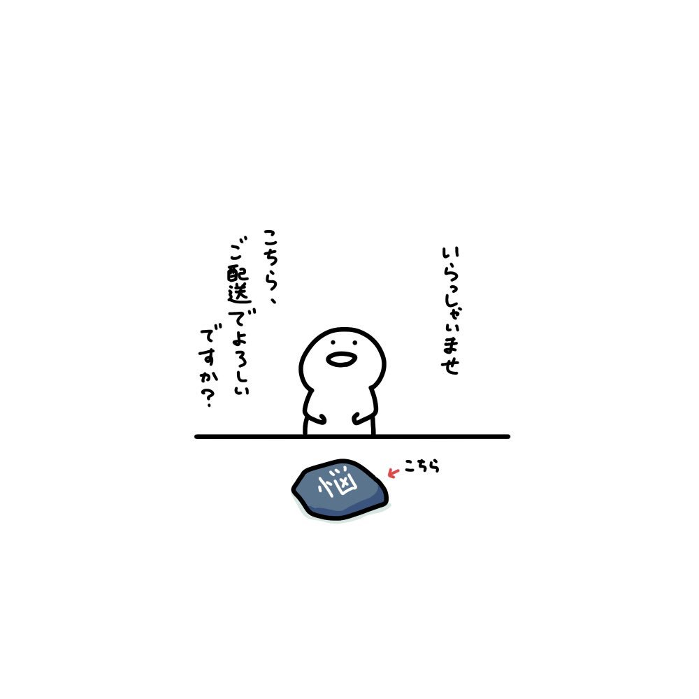 RT @imoko_iimo: 配送依頼 https://t.co/MJdkq9FRNF