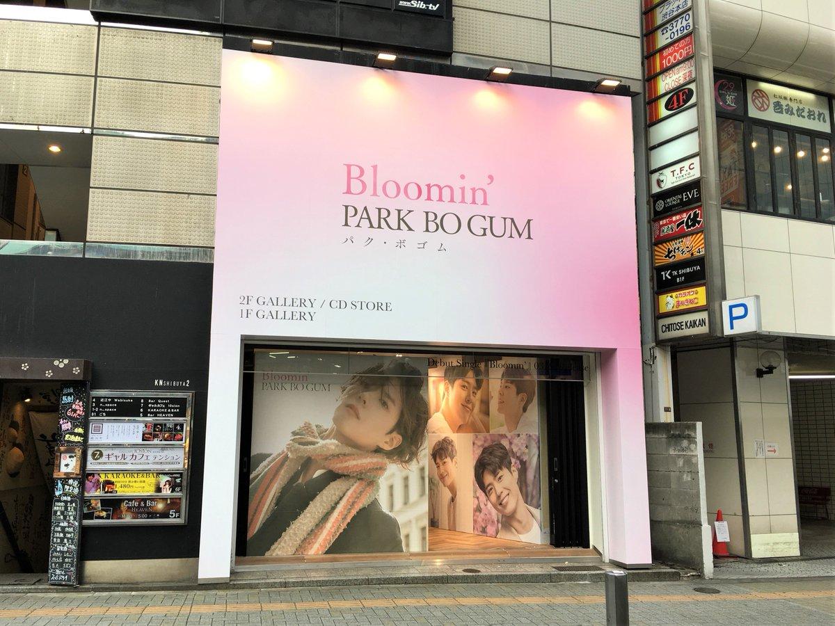 いよいよ明日 #パク・ボゴム #デビューシングル 『#Bloomin'』発売日です😊‼️  今日はPOP UP STOREを施工しました🔨 すると…渋谷の街にパッと花が咲いたような素敵な空間になりました🌸 明日から日曜日まで、皆さまのお越しをお待ちしております✨  #ParkBoGum #박보검 #パクボゴム #ボゴム #ボゴミ