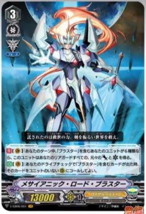 Cardfight!! Vanguard on Twitter: