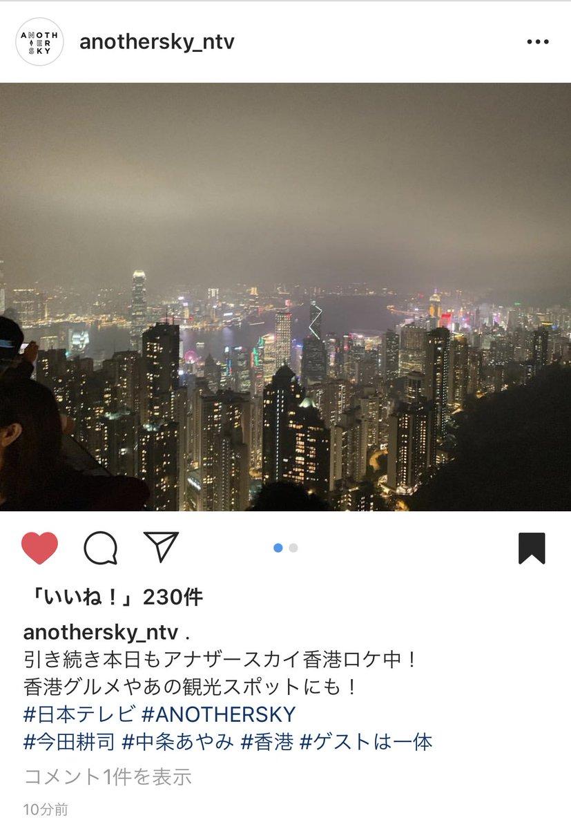 RT @jjrose0126: アナザースカイ IG https://t.co/u8xNsXzSvp #ジェジュン のweiboの夜景と一緒だね https://t.co/sH5Cx5fDzD