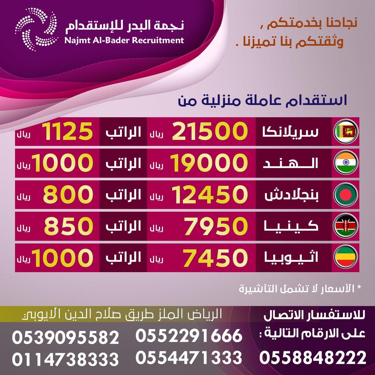 افضل مكتب استقدام بالرياض 2019 أفضل 15 مكتب للإستقدام في الرياض من مختلف الجنسيات
