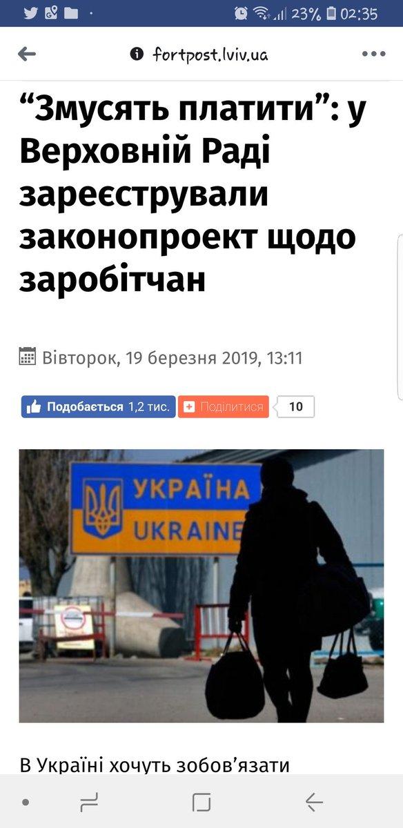 Заробітчани не дякуйте, планується невеселий концерт від Оксани Білозір.  Ще й міністерство нове запиляють у справах трудових емігрантів щоб ще додатково кормити кучу непотрібних чиновників.  http://fortpost.lviv.ua/novyny/19038-zmusiat-platyty-u-verkhovnii-radi-zareiestruvaly-zakonoproekt-shchodo-zarobitchan#.XJDOobZLyho.facebook…