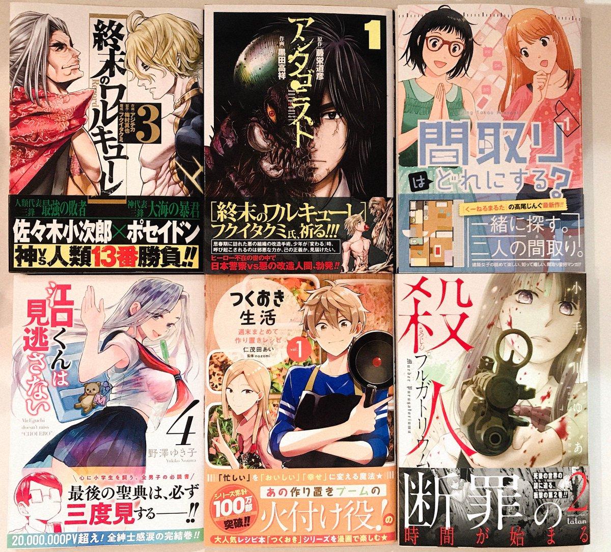 新刊 日 終末 発売 の ワルキューレ