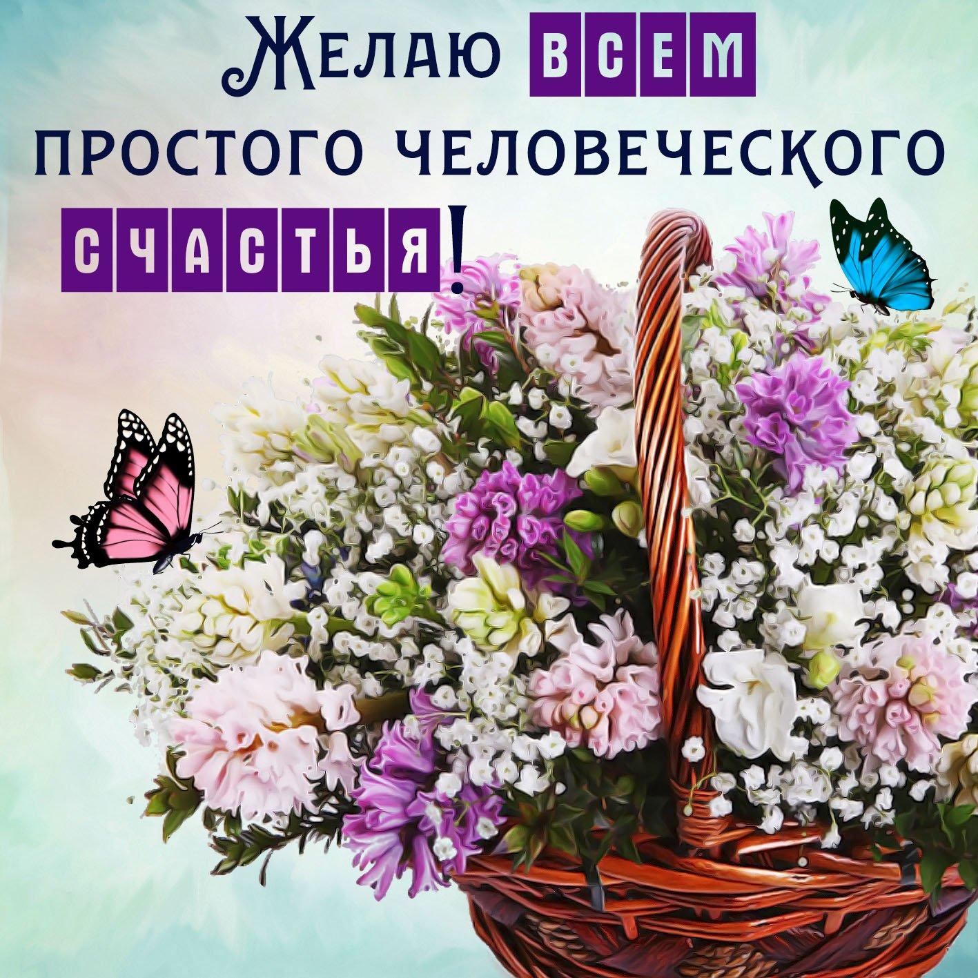 Владивосток, картинки с надписями счастья всем