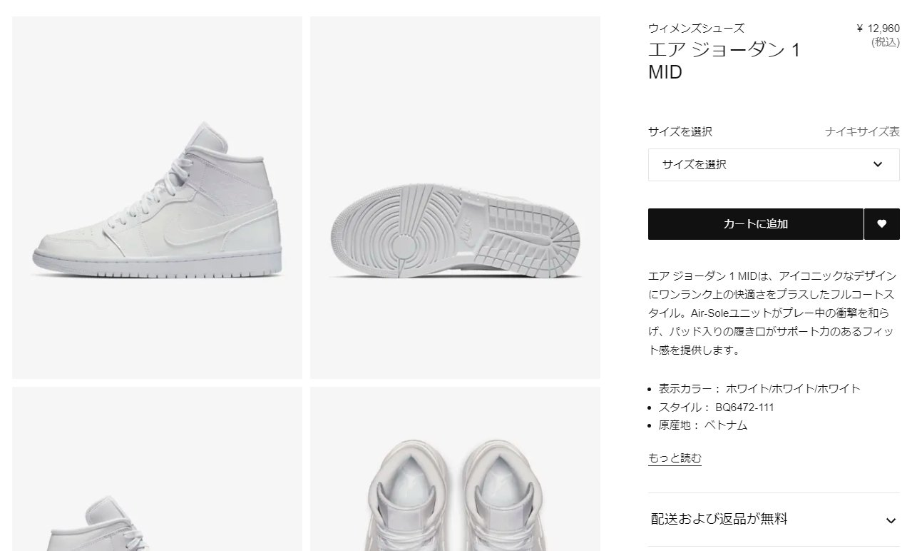 "lowest price 58979 f52de ナイキ ウィメンズ エア ショーダン 1 ミッド SE ""トリプルホワイト"" (NIKE WMNS AIR JORDAN 1 MID SE  ""Triple White"")  BQ6472-111  https   t.co mCSLEUXhN3… ..."