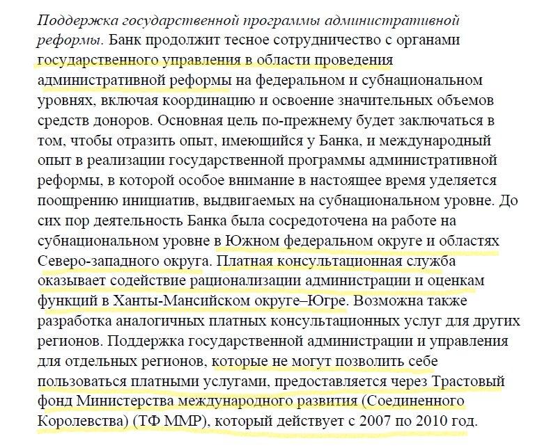 RT @Ourinjudy: Всемирный банк 2010 год  - просто о административной реформе в России. - Суверенитет говорите? https://t.co/MvZJnL4CX9