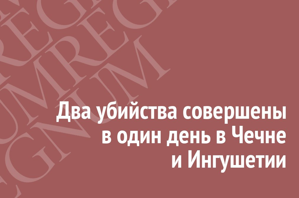 Два убийства совершены в один день в Чечне и Ингушетии https://t.co/q3OS3CqZfM #Regnum #Новости #Происшествия #СМИ https://t.co/lhzkds5wWJ