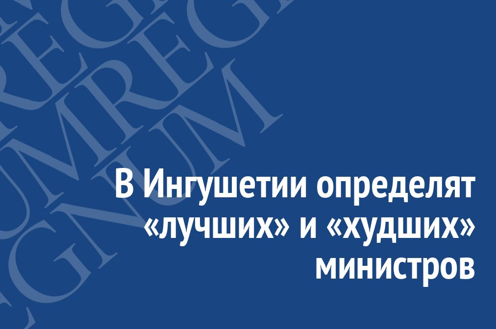 В Ингушетии определят «лучших» и «худших» министров https://t.co/dpcgQiBoq5 #Regnum #Новости #Политика #СМИ #Россия https://t.co/MA8owHNwp9