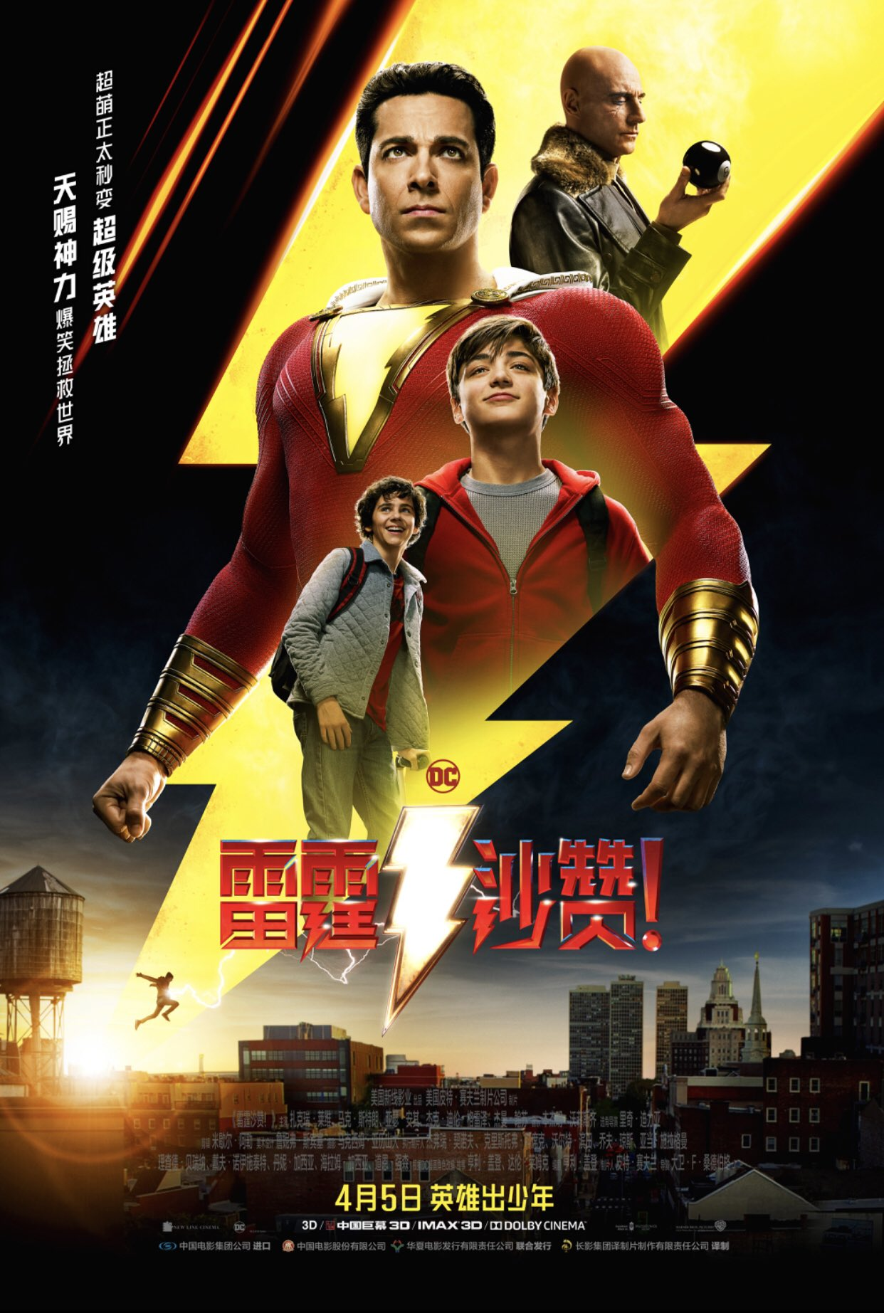 Shazam Gets An Awesome New Chinese Poster Ahead Of Its Release Next