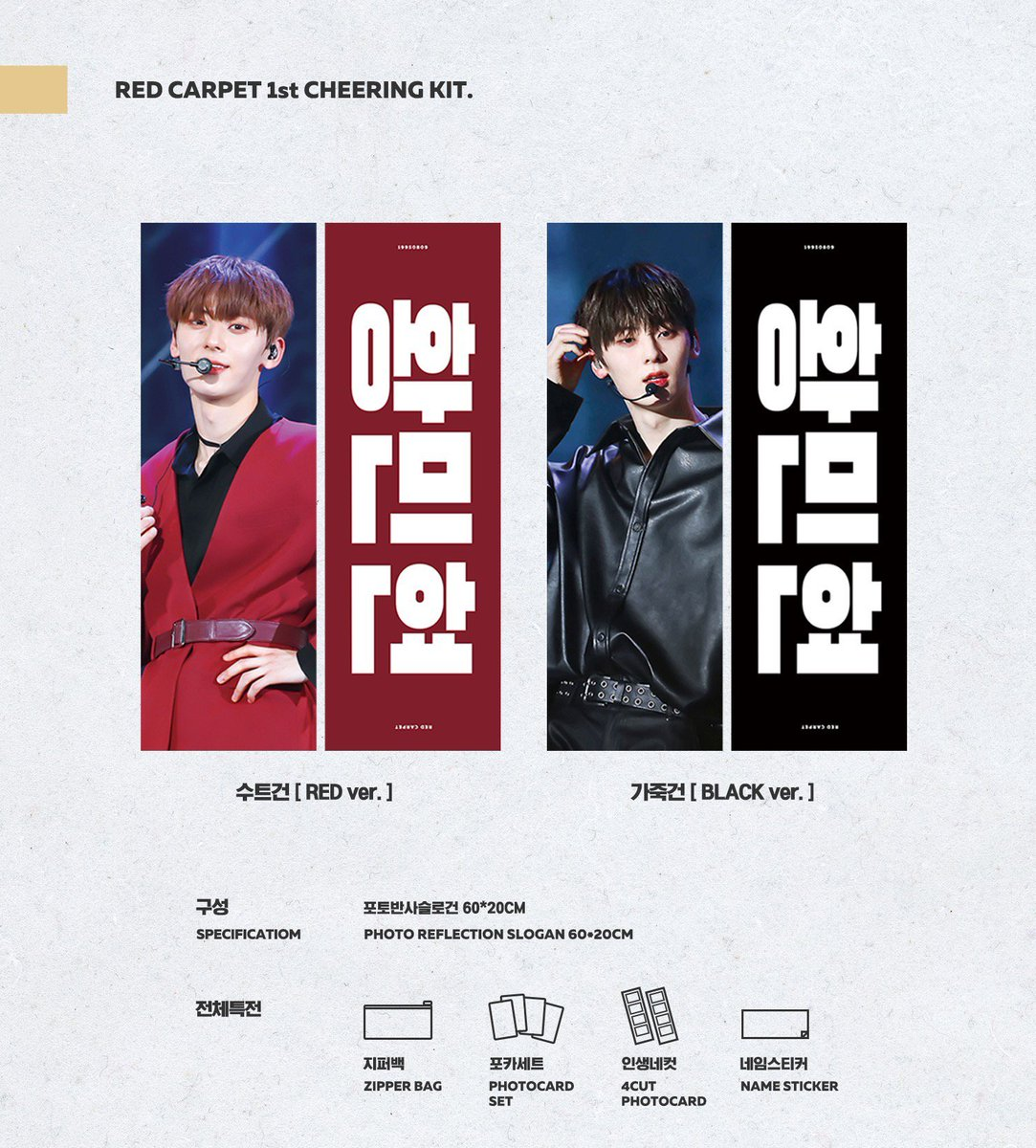 [MY GO  HELP RT]   Red Carpet 1st Cheering Kit    by @RedCarpet_mh   RM60 per set   Please check the details attached   23 March 2019 6PM   Second payment is required   DM @mylove_gos to order~!!<br>http://pic.twitter.com/V6VoD7HvhY