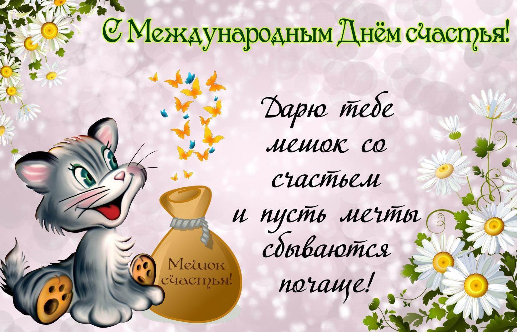 Картинки с днем счастья 20 марта поздравления