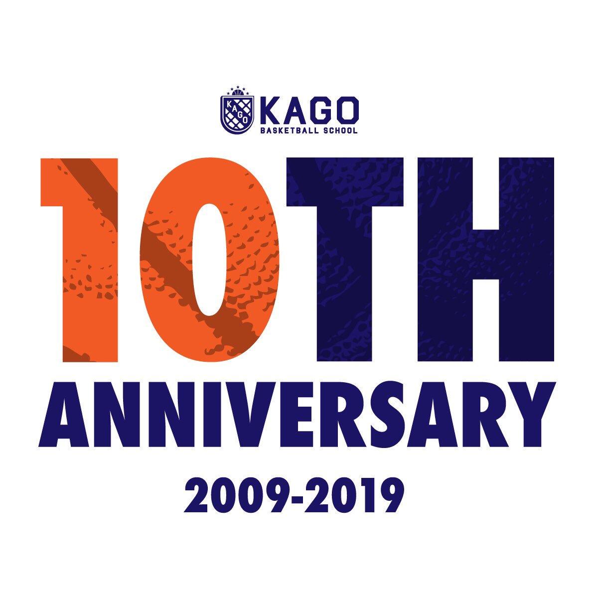 #KAGO10周年
