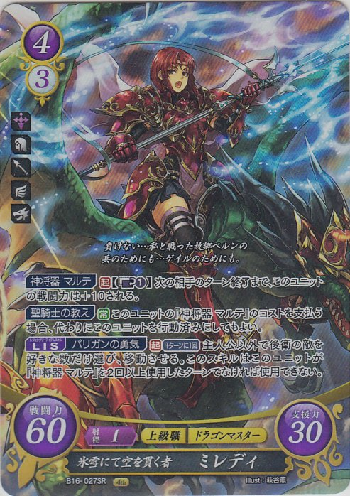 6 piece Card Request HN  Fire Emblem Cipher 1-15 Animation Art