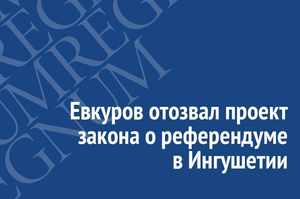 Евкуров отозвал проект закона о референдуме в Ингушетии https://t.co/SC09hyCPuF #Regnum #Новости #Политика #СМИ https://t.co/IqV3KSDz87