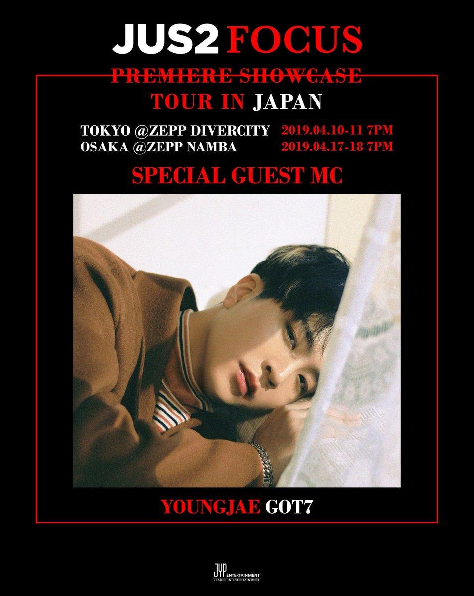 Jus2 <FOCUS> PREMIERE SHOWCASE TOUR IN JAPANのスペシャル・ゲストMCにヨンジェが決定!明日3/21(木・祝)AM10時よりチケット一般発売スタート!  詳しくはこちらから http://got7japan.com/information/  #Jus2 #Jus2_FOCUS #Jus2_FOCUSTOUR