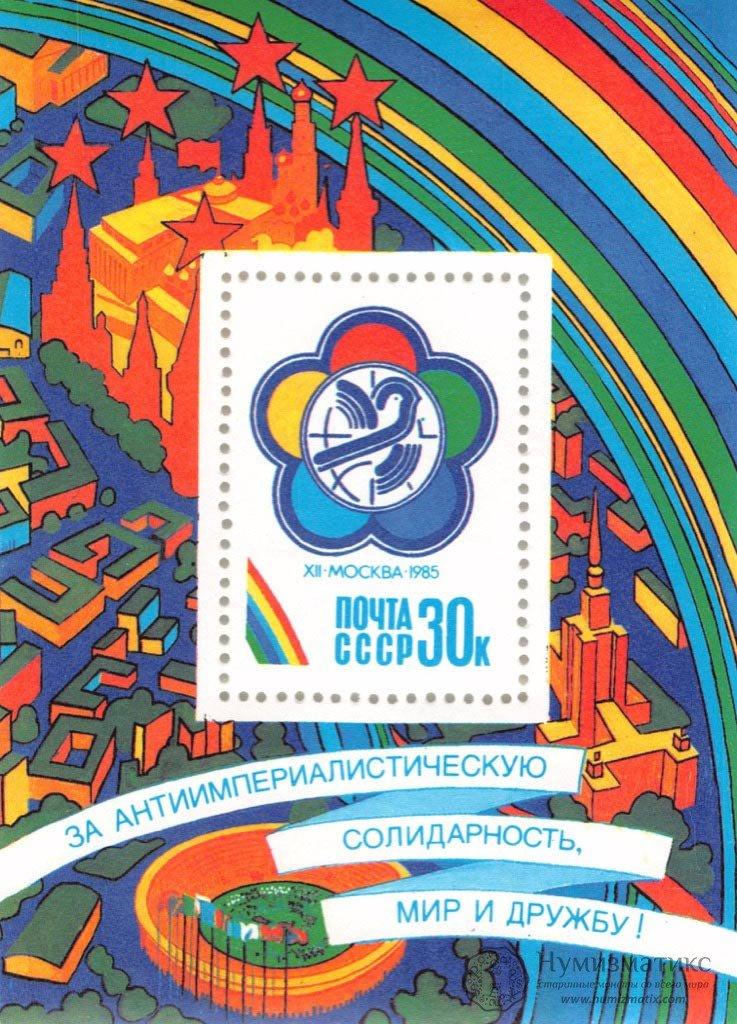 30 копеек 1985 года— XII Всемирный фестиваль молодёжи истудентов (почтовая марка СССР) https://t.co/fFxglpbaBV https://t.co/B3yHKIKPOa