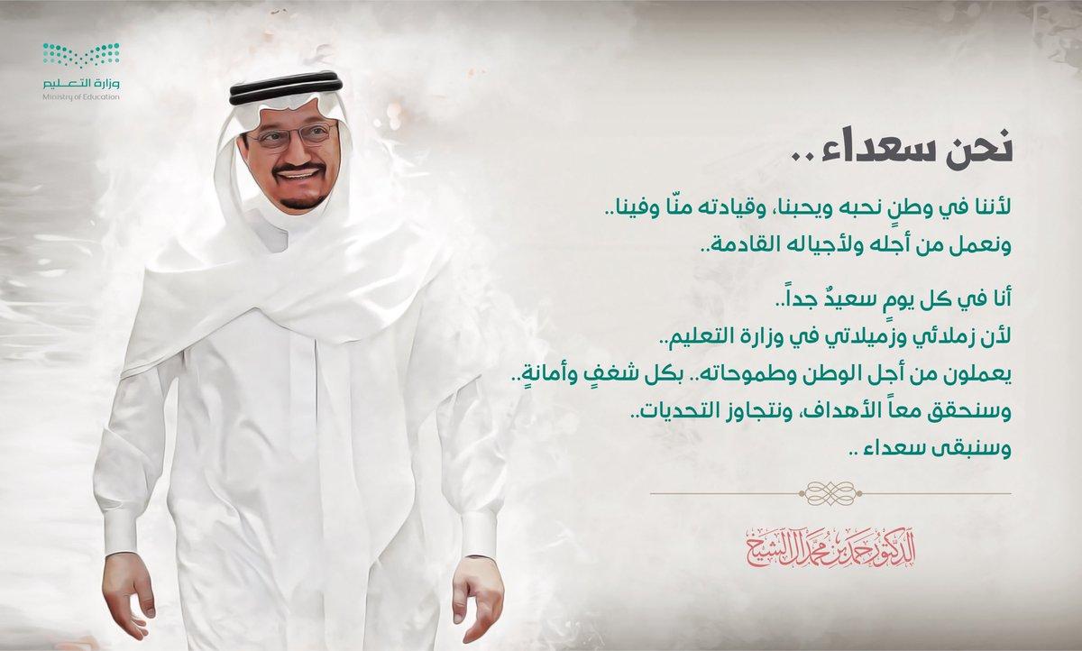 د. حمد بن محمد آل الشيخ's photo on #اليوم_العالمي_للسعاده