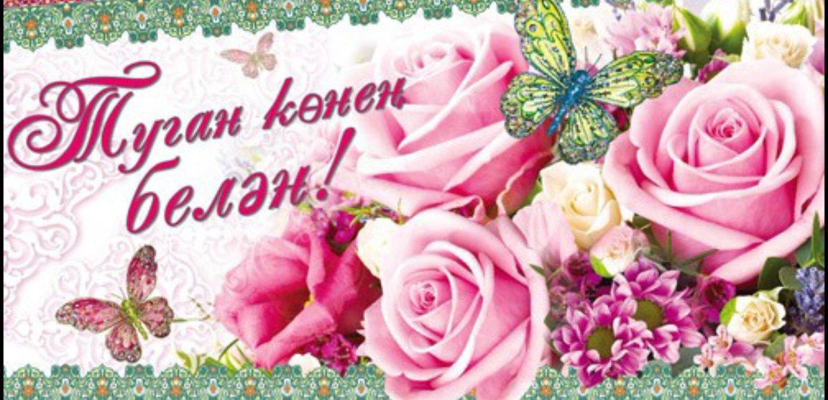 Открытка на татарском языке