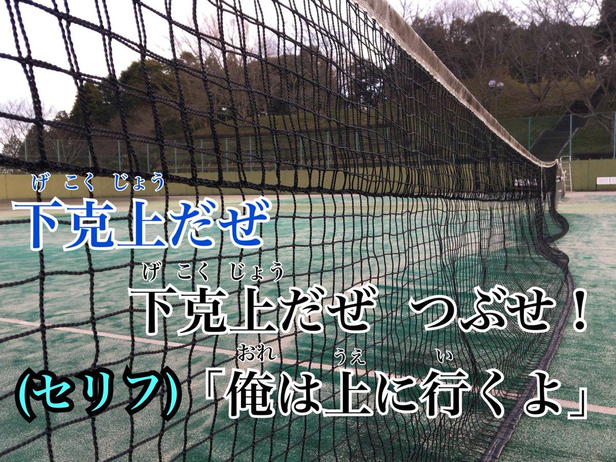 テニスコートの写真にテニミュの歌詞を載せてみる遊びwww一気にカラオケ感が出て楽しすぎwww