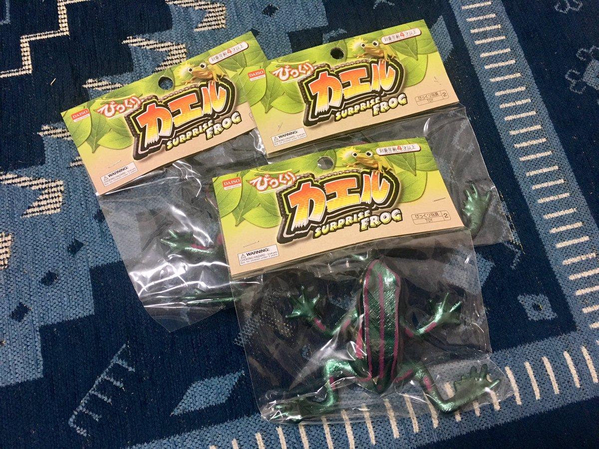 test ツイッターメディア - #ダイソー さんの #びっくりカエル  めちゃくちゃ探してます!もしお近くの店で見たという方、ウチの店にあるよという方、よろしくお願いします!  #DAISO #100円ショップ https://t.co/jl02623h9B