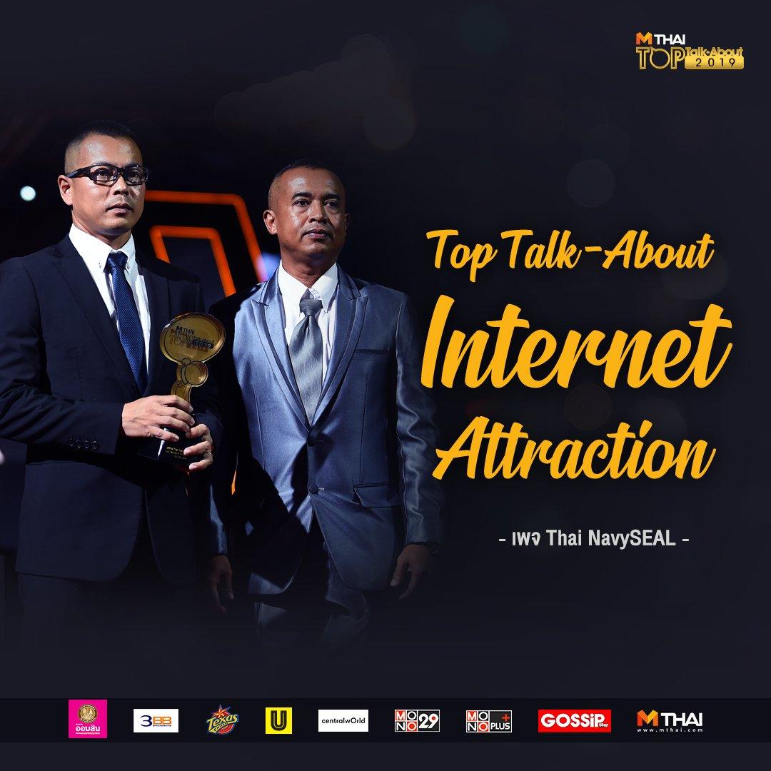 สีสันอินเตอร์เน็ตที่ได้รับรางวัล Top talk about Internet Attraction 🏆 ได้แก่  เพจ Thai NavySEAL  เพจที่ตรงไปตรงมา ชัดเจน และเชื่อถือได้ ที่ทุกคนให้การยอมรับ จำได้เลย ณ เวลานั้นคอยติดตามไม่ห่าง ❤ #MThaiTopTalk  #ThaiNavySEAL