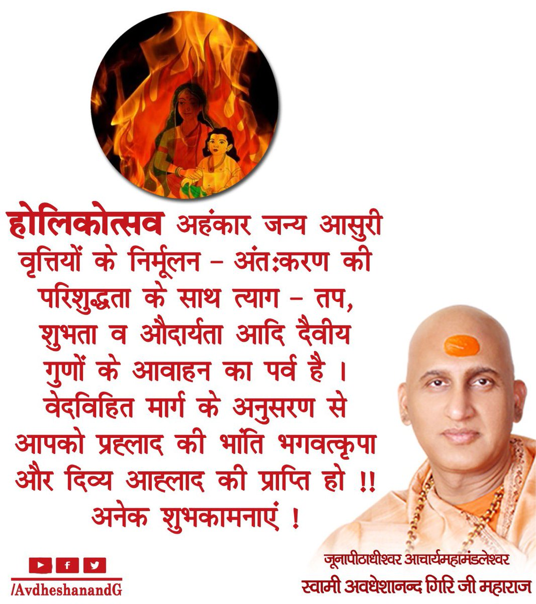Swami Avdheshanand's photo on #होली_की_हार्दिक_शुभकामनाएं